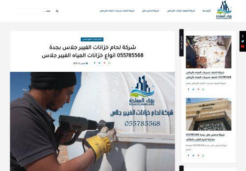لقطة شاشة لموقع شركة لحام خزانات الفيبر جلاس بجدة 055785568 انواع خزانات المياه الفيبر جلاس بتاريخ 09/03/2021 بواسطة دليل مواقع تبادل بالمجان