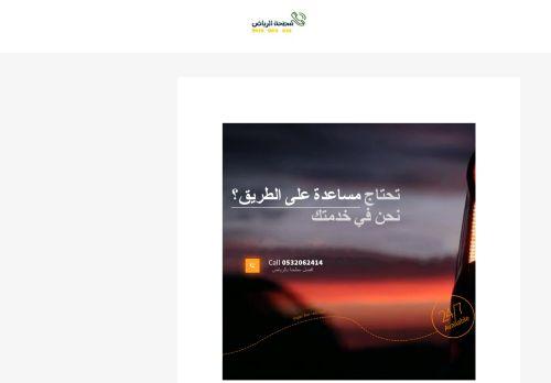 لقطة شاشة لموقع سطحة الرياض بتاريخ 09/03/2021 بواسطة دليل مواقع تبادل بالمجان