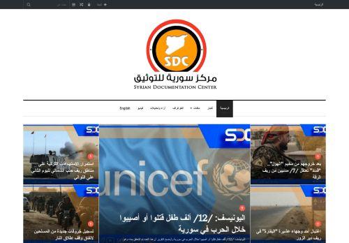 لقطة شاشة لموقع مركز سورية للتوثيق بتاريخ 11/03/2021 بواسطة دليل مواقع تبادل بالمجان