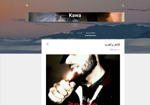 لقطة شاشة لموقع Kawa Ali بتاريخ 11/03/2021 بواسطة دليل مواقع تبادل بالمجان