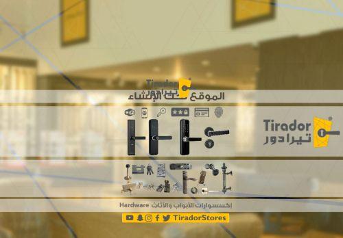 لقطة شاشة لموقع مؤسسة لوازم الابواب للتجارة – تيرادور - Tirador بتاريخ 11/03/2021 بواسطة دليل مواقع تبادل بالمجان