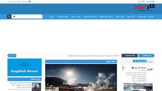 لقطة شاشة لموقع صحيفة كار نيوز الإلكترونية بتاريخ 22/09/2019 بواسطة دليل مواقع تبادل بالمجان