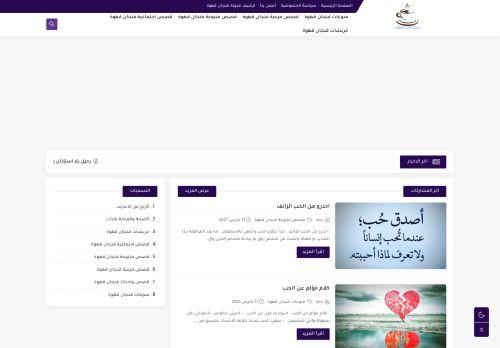 لقطة شاشة لموقع مدونة فنجان قهوة بتاريخ 13/03/2021 بواسطة دليل مواقع تبادل بالمجان