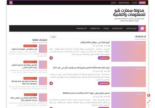 لقطة شاشة لموقع مدونة سمارت شو للمعلومات والتقنية بتاريخ 12/03/2021 بواسطة دليل مواقع تبادل بالمجان