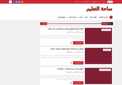 لقطة شاشة لموقع ساحة التعليم saht altalim بتاريخ 15/03/2021 بواسطة دليل مواقع تبادل بالمجان
