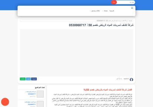 لقطة شاشة لموقع h[jdh. hgu.اجتياز العزل بتاريخ 15/03/2021 بواسطة دليل مواقع تبادل بالمجان