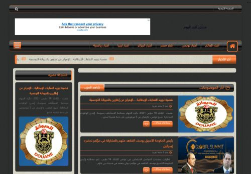 لقطة شاشة لموقع كل أخبار و فضائح العرب بتاريخ 17/03/2021 بواسطة دليل مواقع تبادل بالمجان
