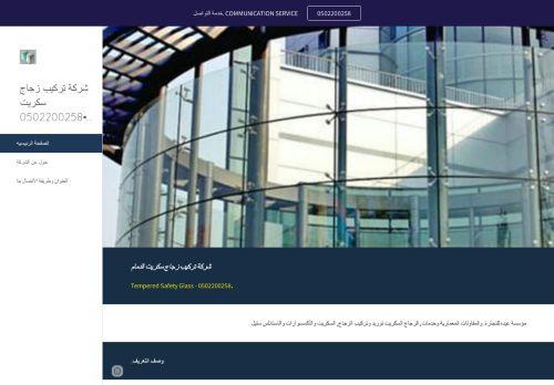 لقطة شاشة لموقع تركيب زجاج سكريت بتاريخ 17/03/2021 بواسطة دليل مواقع تبادل بالمجان