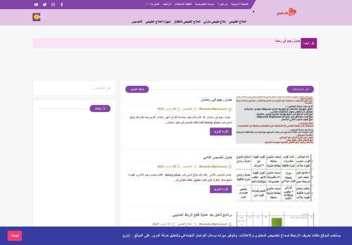 لقطة شاشة لموقع تسني بلس علاج طبيعي بتاريخ 20/03/2021 بواسطة دليل مواقع تبادل بالمجان