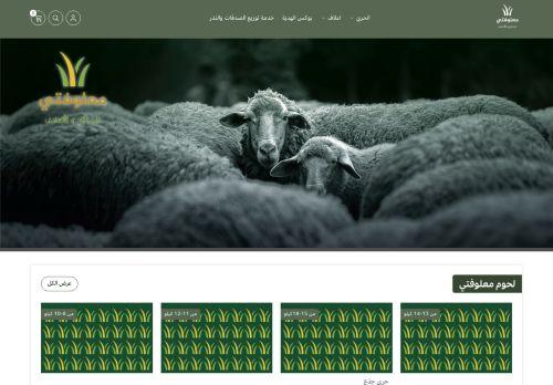 لقطة شاشة لموقع متجر معلوفتي بتاريخ 20/03/2021 بواسطة دليل مواقع تبادل بالمجان
