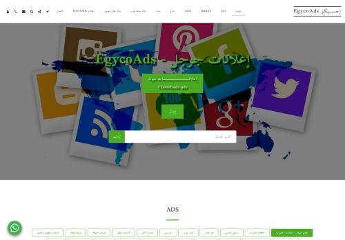 لقطة شاشة لموقع اعلان جوجل - اعلانات جوجل - اعلان ممول بتاريخ 20/03/2021 بواسطة دليل مواقع تبادل بالمجان