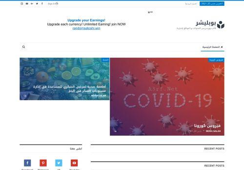 لقطة شاشة لموقع اعرف دوت نت   A3rf.Net بتاريخ 25/03/2021 بواسطة دليل مواقع تبادل بالمجان
