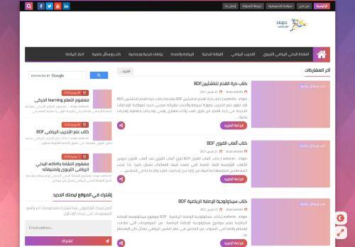 لقطة شاشة لموقع موقع ستابس-staps.website بتاريخ 27/03/2021 بواسطة دليل مواقع تبادل بالمجان
