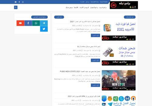 لقطة شاشة لموقع برامج تيك بتاريخ 27/03/2021 بواسطة دليل مواقع تبادل بالمجان