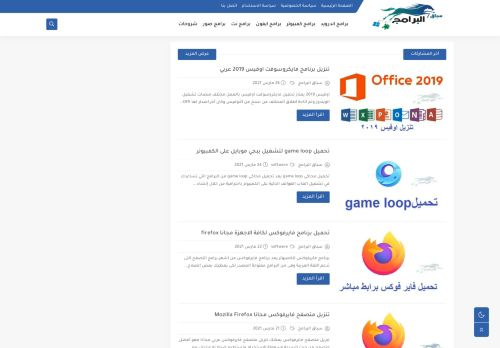 لقطة شاشة لموقع برامج كمبيوتر بتاريخ 28/03/2021 بواسطة دليل مواقع تبادل بالمجان