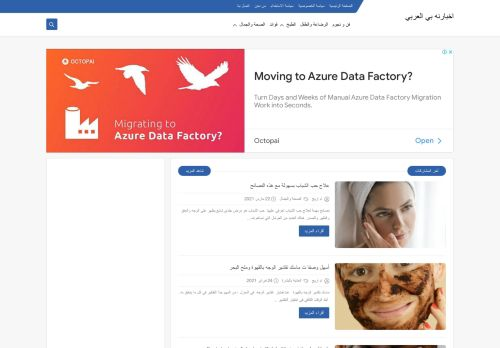 لقطة شاشة لموقع اخبارنه بي العربي بتاريخ 29/03/2021 بواسطة دليل مواقع تبادل بالمجان