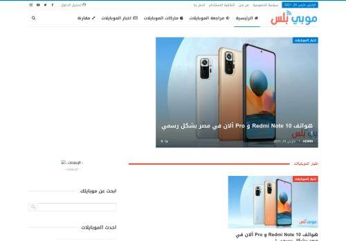 لقطة شاشة لموقع موبي بلس بتاريخ 29/03/2021 بواسطة دليل مواقع تبادل بالمجان
