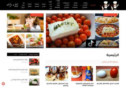 لقطة شاشة لموقع أكلة فى دقيقتين بتاريخ 30/03/2021 بواسطة دليل مواقع تبادل بالمجان