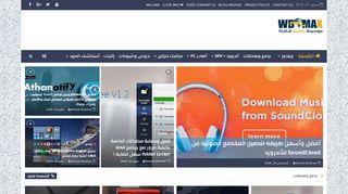 لقطة شاشة لموقع WD-MAX بتاريخ 21/09/2019 بواسطة دليل مواقع تبادل بالمجان