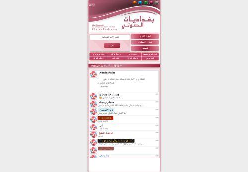 لقطة شاشة لموقع دردشة عراقية شات بنوتة قلبي بنوتة عشقي دردشة العراق بتاريخ 30/03/2021 بواسطة دليل مواقع تبادل بالمجان