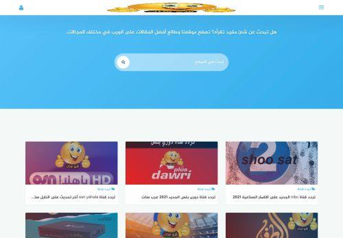 لقطة شاشة لموقع shoo sat بتاريخ 01/04/2021 بواسطة دليل مواقع تبادل بالمجان