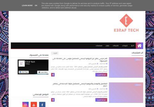 لقطة شاشة لموقع E3raf Tech بتاريخ 01/04/2021 بواسطة دليل مواقع تبادل بالمجان