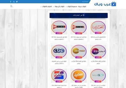 لقطة شاشة لموقع عرب وياك بتاريخ 03/04/2021 بواسطة دليل مواقع تبادل بالمجان