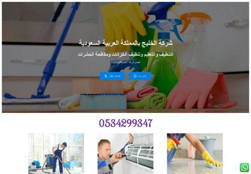 لقطة شاشة لموقع شركة الخليج لخدمات التنظيف ببيشة بتاريخ 03/04/2021 بواسطة دليل مواقع تبادل بالمجان