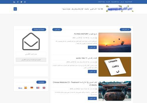 لقطة شاشة لموقع نبض أقلام nabdaqlam بتاريخ 03/04/2021 بواسطة دليل مواقع تبادل بالمجان