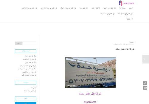 لقطة شاشة لموقع زهرة جدة لنقل العفش بتاريخ 03/04/2021 بواسطة دليل مواقع تبادل بالمجان