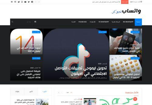 لقطة شاشة لموقع واتساب الجوكر بتاريخ 03/04/2021 بواسطة دليل مواقع تبادل بالمجان