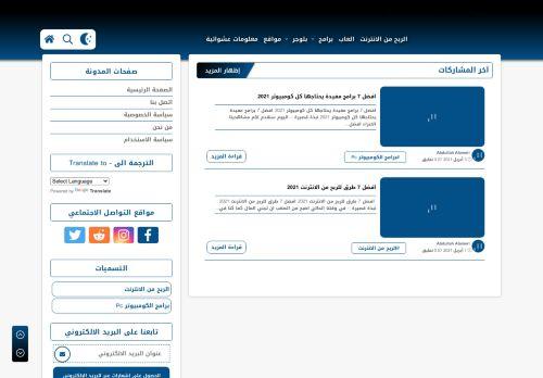 لقطة شاشة لموقع العراقي للمعلومات - Al3raqi 4 Info بتاريخ 03/04/2021 بواسطة دليل مواقع تبادل بالمجان