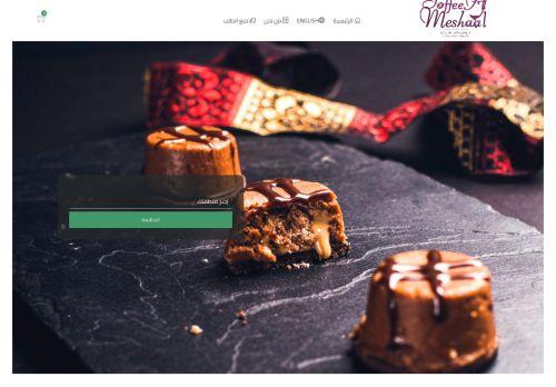 لقطة شاشة لموقع حلويات توفي المشعل بتاريخ 03/04/2021 بواسطة دليل مواقع تبادل بالمجان