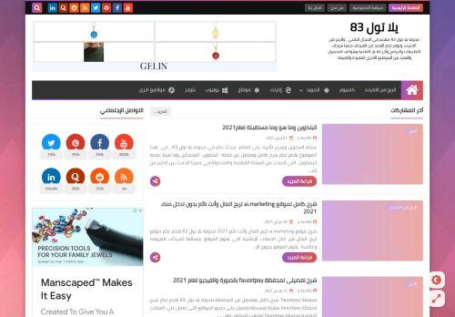 لقطة شاشة لموقع يلا تول 83 بتاريخ 03/04/2021 بواسطة دليل مواقع تبادل بالمجان