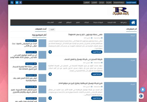لقطة شاشة لموقع رانجتك للمعلوميات بتاريخ 03/04/2021 بواسطة دليل مواقع تبادل بالمجان