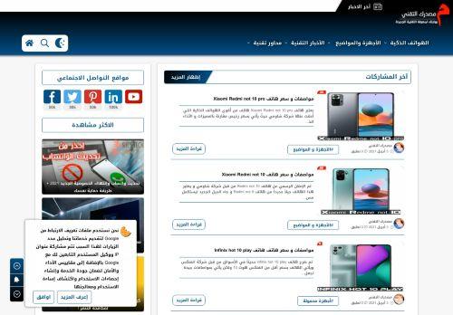 لقطة شاشة لموقع مصدرك التقني | بوابتك لمعرفة التقنية الجديدة بتاريخ 04/04/2021 بواسطة دليل مواقع تبادل بالمجان