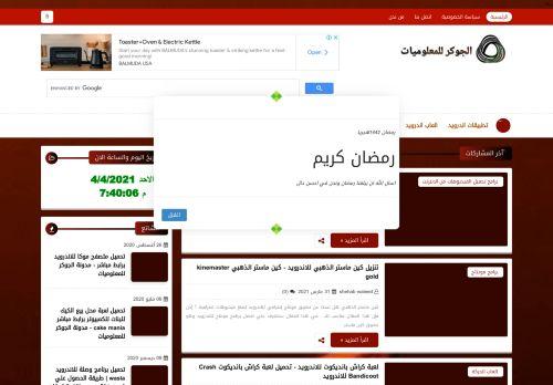 لقطة شاشة لموقع الجوكر للمعلوميات بتاريخ 04/04/2021 بواسطة دليل مواقع تبادل بالمجان