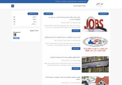 لقطة شاشة لموقع مدونه عايز اشتغل بتاريخ 06/04/2021 بواسطة دليل مواقع تبادل بالمجان