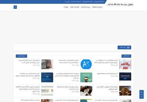لقطة شاشة لموقع عقول مبدعة بتاريخ 06/04/2021 بواسطة دليل مواقع تبادل بالمجان