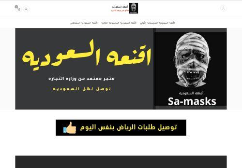 لقطة شاشة لموقع اقنعه السعوديه بتاريخ 08/04/2021 بواسطة دليل مواقع تبادل بالمجان