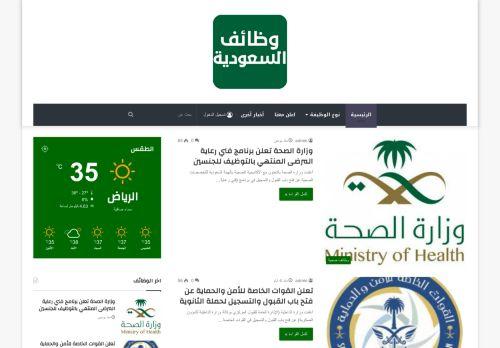 لقطة شاشة لموقع وظائف السعودية بتاريخ 08/04/2021 بواسطة دليل مواقع تبادل بالمجان
