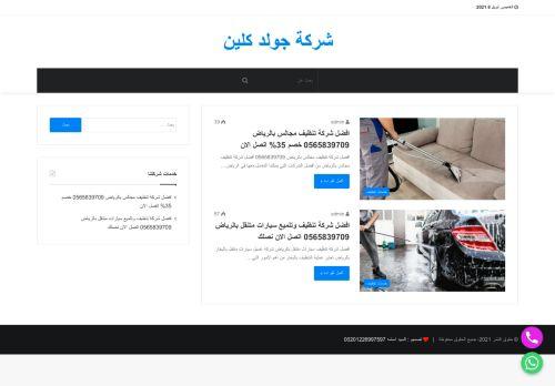 لقطة شاشة لموقع شركة جولد كلين بتاريخ 08/04/2021 بواسطة دليل مواقع تبادل بالمجان