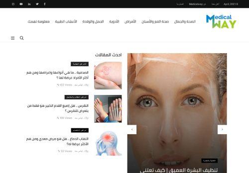 لقطة شاشة لموقع medicalway بتاريخ 08/04/2021 بواسطة دليل مواقع تبادل بالمجان