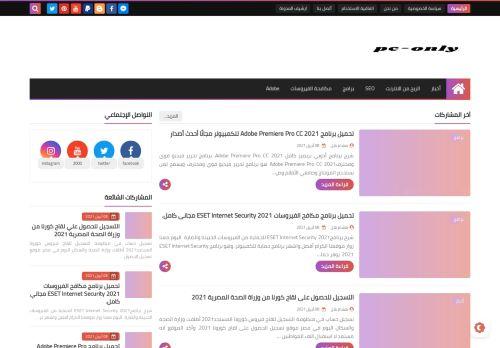 لقطة شاشة لموقع pc-onlly بتاريخ 08/04/2021 بواسطة دليل مواقع تبادل بالمجان