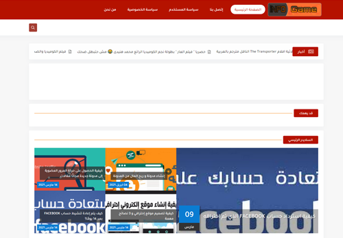 لقطة شاشة لموقع Infogamee بتاريخ 10/04/2021 بواسطة دليل مواقع تبادل بالمجان
