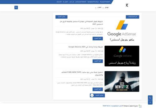 لقطة شاشة لموقع كيان للمعلوميات بتاريخ 09/04/2021 بواسطة دليل مواقع تبادل بالمجان