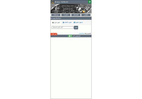 لقطة شاشة لموقع دردشة عراقية شات بنوتة عشقي شات بغداديات دردشة العراق بتاريخ 09/04/2021 بواسطة دليل مواقع تبادل بالمجان