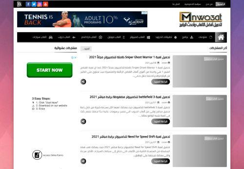 لقطة شاشة لموقع mnwo3at games بتاريخ 10/04/2021 بواسطة دليل مواقع تبادل بالمجان