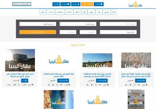 لقطة شاشة لموقع عقار ليبيا بتاريخ 10/04/2021 بواسطة دليل مواقع تبادل بالمجان