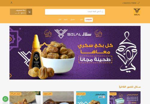لقطة شاشة لموقع متجر سلال بتاريخ 10/04/2021 بواسطة دليل مواقع تبادل بالمجان